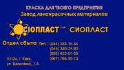 ХВ-ХВ-110-110 эмаль ХВ110-ХВ/ ємаль УР+7101 КО-5102 Cостав продукта Эм