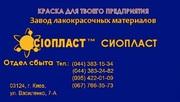 Краска-эмаль КО-168= производим эмаль КО168* 2nd.Эмаль КО-168 для пок